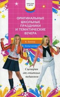 Оригинальные школьные праздники и вечера Золина В.,Колыганова Е.