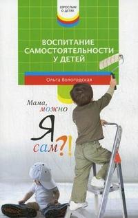 Воспитание самостоятельности у детей Вологодская О.П.