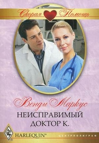 Неисправимый доктор Маркус В.