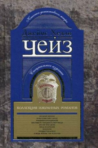 Коллекция избранных романов кн.2 Чейз Дж.Х.