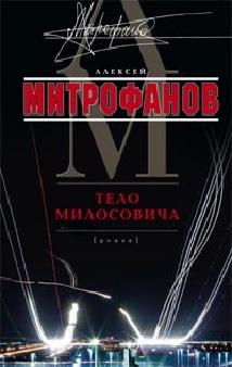 Митрофанов А. - Тело Милосовича обложка книги