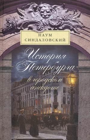История Петербурга в городском анекдоте Синдаловский Н.А.