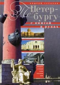 По Петербургу с книгой в руках Гусаров А.