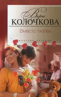 Вместо любви Колочкова В. А.