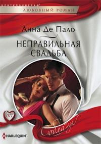 Неправильная свадьба Де Пало А.