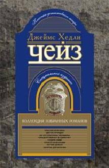 Коллекция избранных романов кн.3 Чейз Дж.Х.
