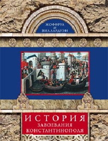 История завоевания Константинополя Виллардуэн Ж.