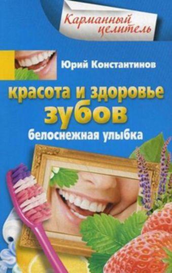 Красота и здоровье зубов Константинов Ю.