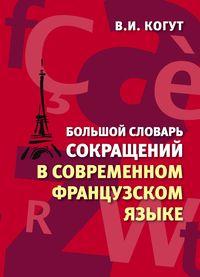 Большой словарь сокращений в современном французском языке Когут