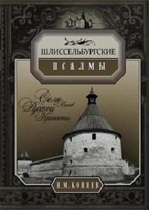 Шлиссербургские псалмы Коняев Н. М.