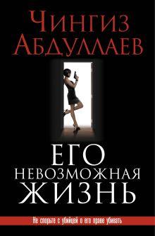 Абдуллаев Ч.А. - Его невозможная жизнь обложка книги