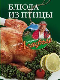 Блюда из птицы Звонарева А.Т.