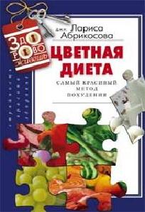 Цветная диета Самый красивый метод похудения Абрикосова Л.