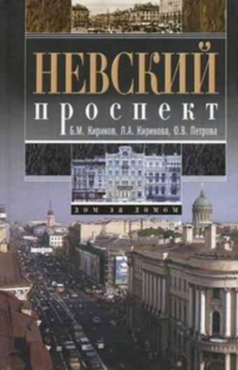 Невский проспект. Дом за домом Кириков