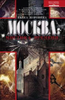 Москва: мистика времени Коровина Е.А.