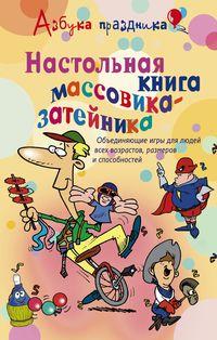 Настольная книга массовика-затейника Лефевр