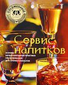 Сервис напитков. Основы международной практики для профессионалов