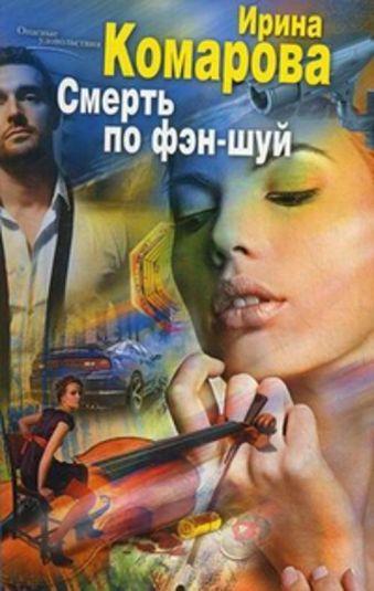 Смерть по фэн-шуй Комарова И.М.