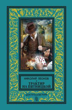 Трактир на Пятницкой Леонов Н. И.