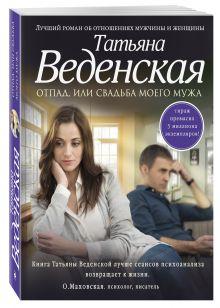 Веденская Т. - Отпад, или Свадьба моего мужа обложка книги
