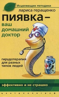 Пиявка ваш домашний доктор: Гирудотерапия для разных типов людей Геращенко