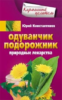 Одуванчик, подорожник. Природные лекарства. Константинов Ю.