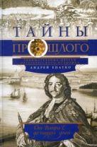 Тайны прошлого или очерки русского  исследователя