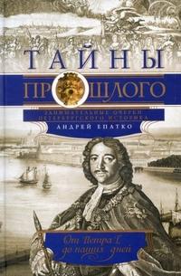 Тайны прошлого или очерки русского  исследователя Епатко А.
