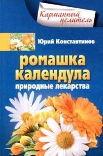 Ромашка, календула. Природные лекарства Константинов Ю.