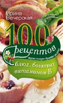 100 рецептов блюд, богатых микроэлеметами Вечерская И