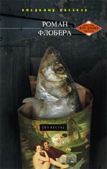 Роман Флобера Казаков В.