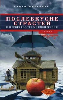 Послевкусие страстей и превратности мнимой жизни Михайлов В.