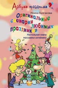 Оригинальные сценарии любимых праздников. Настольная книга массовика-затейника.