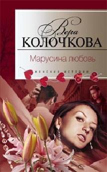 Марусина любовь Колочкова В. А.