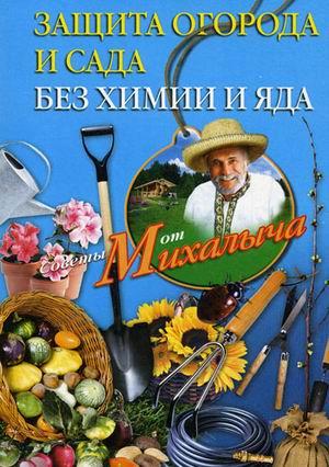 Защита огорода и сада без химии и яда Звонарев Н.М.