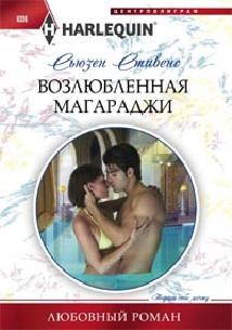 Возлюбленная магараджи Стивенс С.