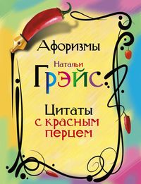 Афоризмы Натальи Грэйс. Цитаты с красным перцем Грэйс Н.