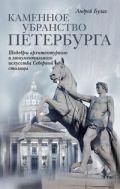 Каменное убранство Санкт-Петербурга
