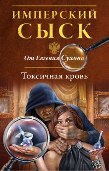 Сухов Е. - Токсичная кровь обложка книги