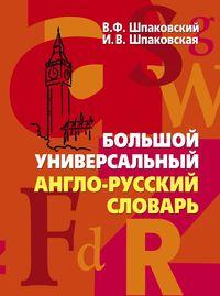 Большой универсальный англо-русский словарь Шпаковский В.Ф.