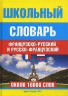 Школьный французско - русский и русско - французский словарь