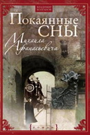 Колганов В. А. - Покаянные сны Михаила Афанасьевича обложка книги