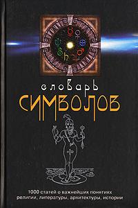 Словарь символов 1000 статей о важнейших понятиях религии литературы архитектуры истории