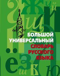 Большой универсальный словарь русского языка Иванов