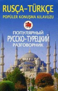 Популярный русско-турецкий разговорник Селезнева