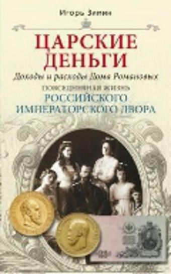 Царские деньги Зимин И.В.