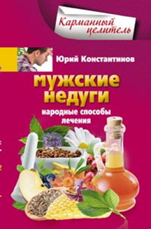 Мужские недуги Константинов Ю.