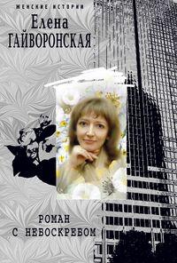Роман с небоскребом Гайворонская Е.