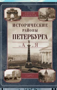 Исторические районы Петербурга от А до Я Глезеров С.Е.