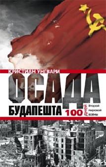 Осада Будапешта. 100 дней Второй мировой войны Унгвари К.